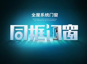 品牌�鹇宰�(zi)� 同框�T窗(chuang)�U全屋系(xi)�y�T窗(chuang)萧抚,�_��(chuang)新�r代