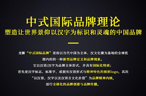中式国际品牌理论