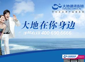 创新商业模式  <span>大地通讯:创新商业模式,盈利千万蓝海!</span> width=