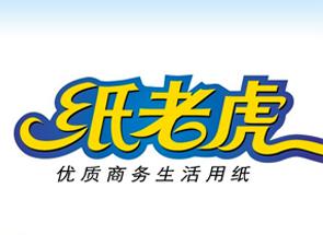 龙派纸业——南中国区的生活用纸供应商 width=