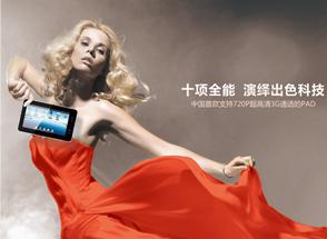LionPAD狮派——民族科技企业的媒介运作 width=