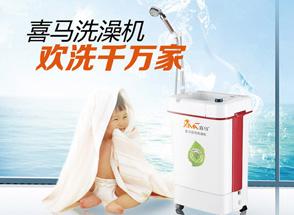喜马——智能移动洗澡机 width=