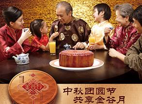 """金谷月——中国广式""""大月饼""""的代表 width="""