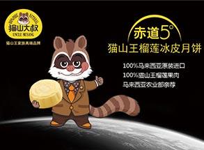 猫山王榴莲冰皮月饼 width=