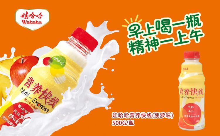 营养快线的品牌广告语