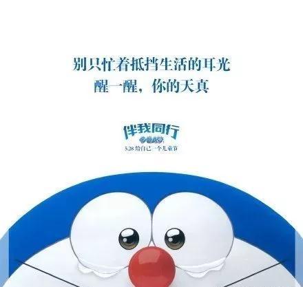 哆啦A梦的六一儿童节,借势营销文案