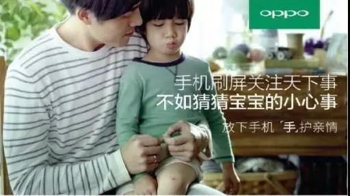OPPO手机的六一儿童节,借势营销文案