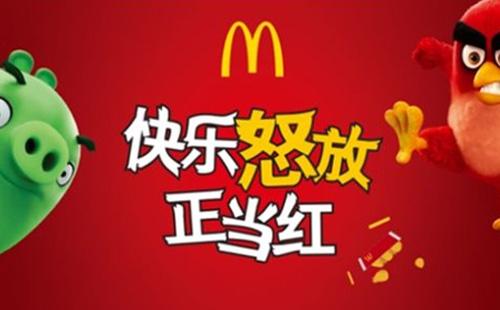 麦当劳食品营销