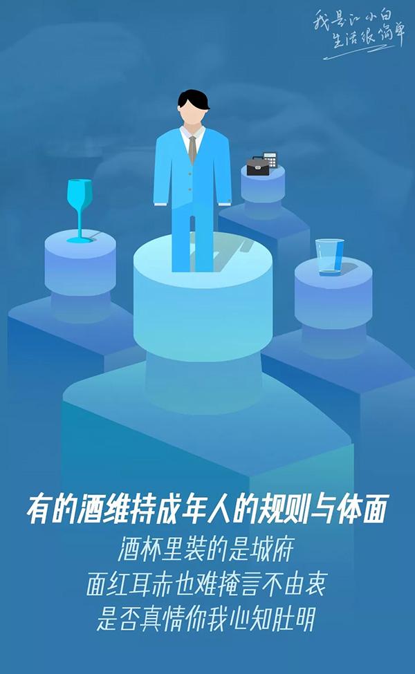江小白营销海报