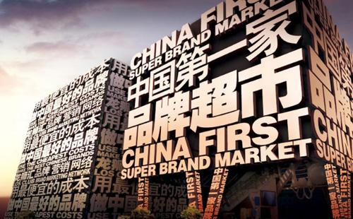 企业品牌形象策划的重要性