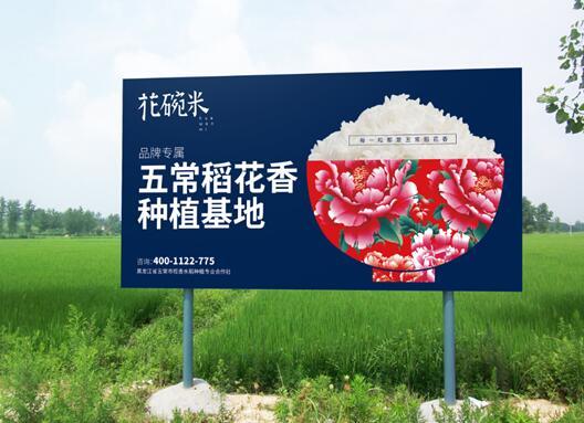 五常市榄香水稻种植专业合作社