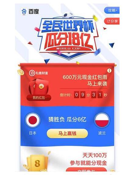 线上世界杯游戏活动