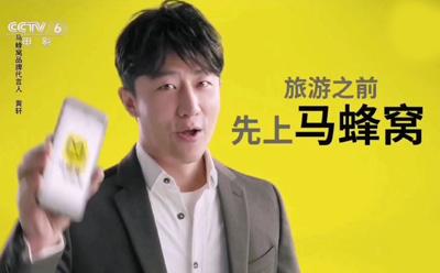 马蜂窝品牌营销广告