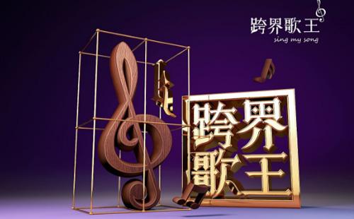欧派橱柜赞助《跨界歌王》