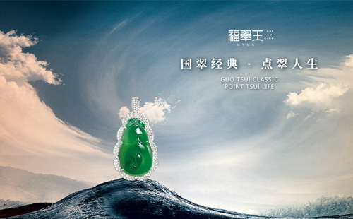 福翠王:翡翠中的茅台